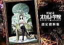 【中古】アニメムック 世紀末オカルト学院 設定資料集【中古】afb