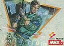 【中古】MSX2 カートリッジROMソフト METAL GEAR メタルギア (箱説なし)