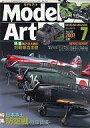 【中古】ホビー雑誌 MODEL ART 2001/7 No.588 モデルアート