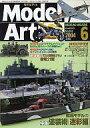 【中古】ホビー雑誌 MODEL ART 2004/6 No.658 モデルアート
