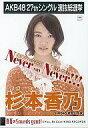 【25日24時間限定!エントリーでP最大26.5倍】【中古】生写真(AKB48・SKE48)/アイドル/NMB48 杉本香乃/CD「真夏のSounds good!」劇場盤特典