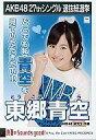 【中古】生写真(AKB48・SKE48)/アイドル/NMB48 東郷青空/CD「真夏のSounds good!」劇場盤特典