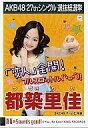 【中古】生写真(AKB48・SKE48)/アイドル/SKE48 都築里佳/CD「真夏のSounds good!」劇場盤特典