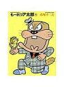 【中古】文庫コミック もーれつア太郎(文庫版)(4) / 赤塚不二夫
