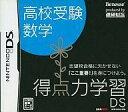 【中古】ニンテンドーDSソフト 得点力学習DS 高校受験 数学