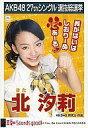 【中古】生写真(AKB48・SKE48)/アイドル/AKB48 北汐莉/CD「真夏のSounds good!」劇場盤特典