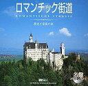 【中古】Windows98/Me/2000/XP CDソフト ロマンチック街道 歴史と音楽の旅