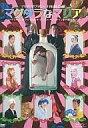 【中古】その他DVD マグダラなマリア〜マリアさんは二度くらい死ぬ!オリエンタルサンシャイン急行殺人事件〜