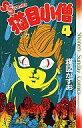 【中古】少年コミック 猫目小僧(4) / 楳図かずお【画】