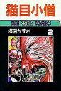 【中古】B6コミック 猫目小僧(サンワイドコミックス版)(2) / 楳図かずお