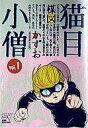 【中古】B6コミック 猫目小僧(ビジュアルC)(1) / 楳図かずお