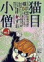 【中古】B6コミック 猫目小僧(ビジュアルC)(2) / 楳図かずお
