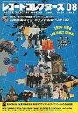 【中古】レコードコレクターズ レコード コレクターズ 2009/8