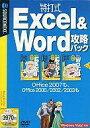 【中古】Windows2000/XP/Vista CDソフト 特打式 Excel & Word 攻略パック(説明扉付厚型スリムパッケージ版)