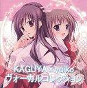 【中古】Windows CDソフト KAGUYA × yuiko ヴォーカルコレクション