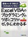 【中古】単行本(実用) ≪コンピュータ≫ Excel VBAのプログラミングのツボとコツがゼッタイにわかる本 / 立山秀利【中古】afb
