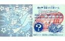 【中古】ビックリマンシール/ホロ/ヘッド/ホロセレクション1(BM) - ホロ : 聖フェニックス