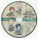 【中古】アニメ系CD BLACK WOLVES SAGA -Bloody Nightmare-「これがお嬢様への愛?グルメ食材対決!」店舗予約特典ドラマCD