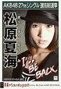 【中古】生写真(AKB48 SKE48)/アイドル/AKB48 松原夏海/CD「真夏のSounds good 」劇場盤特典