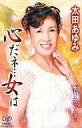 [used] Music tape Ayumi Ota / feeling だ ネ ... woman [10P11Jun13] [image]