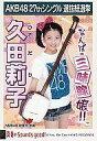 【エントリーでポイント10倍!(7月11日01:59まで!)】【中古】生写真(AKB48・SKE48)/アイドル/NMB48 久田莉子/CD「真夏のSounds good!」劇場盤特典