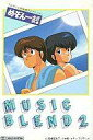 [used] Music tape  moment MUSIC BLEND 2 [10P06may13] [fs2gm] [image]