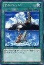 【中古】遊戯王/ノーマル/ストラクチャーデッキ「海皇の咆哮」 SD23-JP029 [N] : サルベージ