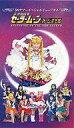 【中古】アニメ VHS ばっちしV '98サマースペシャルミュージカル 美少女戦士セーラームーン-新・伝説光臨