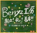 【中古】邦楽CD Berryz工房 / 起立!礼!着席!! 大全集C