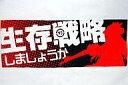 【中古】タオル・手ぬぐい(キャラクター) 生存戦略 フェイスタオル 「輪るピングドラム」 一番くじ D賞