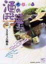 B6コミック 酒のほそ道(2) / ラズウェル細木