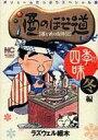 【中古】B6コミック 酒のほそ道レシピ 四季の味冬編 / ラズウェル細木