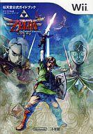 【中古】攻略本 Wii ゼルダの伝説 スカイウォードソード 任天堂公式ガイドブック【中古】afb