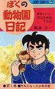【中古】B6コミック ぼくの動物園日記(セレクション版)(1) / 飯森広一【タイムセール】
