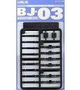 【エントリーでポイント10倍!(1月お買い物マラソン限定)】【中古】プラモデル BJ-03 ボールジョイント 3mm 「オプションシステム」 [OP371]