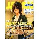 【中古】ロッキングオンジャパン ROCKIN'ON JAPAN 2012/7 ロッキングオン ジャパン