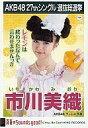 【中古】生写真(AKB48 SKE48)/アイドル/AKB48 市川美織/CD「真夏のSounds good 」劇場盤特典