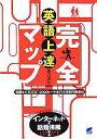 【中古】単行本(実用) ≪語学≫ 英語上達完全マップ / 森沢洋介【中古】afb