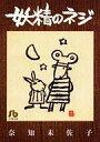【中古】文庫コミック 妖精のネジ(文庫版) / 奈知未佐子