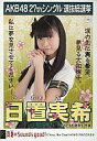【中古】生写真(AKB48・SKE48)/アイドル/SKE48 日置実希/CD「真夏のSounds good!」劇場盤特典