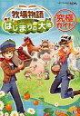 【中古】攻略本 3DS 牧場物語 はじまりの大地 究極ガイド【中古】afb