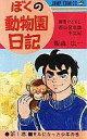 【中古】少年コミック ぼくの動物園日記(1) / 飯森広一