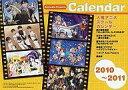 【中古】カレンダー アニメディア 2010年度 人気アニメスクールカレンダー アニメディア2010年4月号第2付録