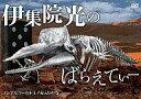 【中古】その他DVD 伊集院光のばらえてぃー 5...