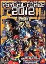 【中古】アニメムック サイキックフォース2012 公式設定資料集【中古】afb