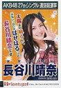 【中古】生写真(AKB48・SKE48)/アイドル/AKB48 長谷川晴奈/CD「真夏のSounds good!」劇場盤特典