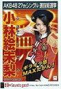 【中古】生写真(AKB48・SKE48)/アイドル/SKE48 小林絵未梨/CD「真夏のSounds good!」劇場盤特典