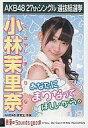 【中古】生写真(AKB48 SKE48)/アイドル/AKB48 小林茉里奈/CD「真夏のSounds good 」劇場盤特典