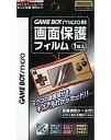 【中古】GBAハード ゲームボーイミクロ専用 画面保護フィル...