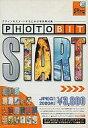 【中古】Windows/Mac CDソフト PHOTOBIT START (フォトビットスタート)